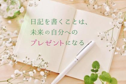 アイキャッチ-日記を書くことは、未来の自分へのプレゼント