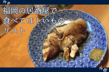 アイキャッチ-福岡の居酒屋で食べてほしいものリスト