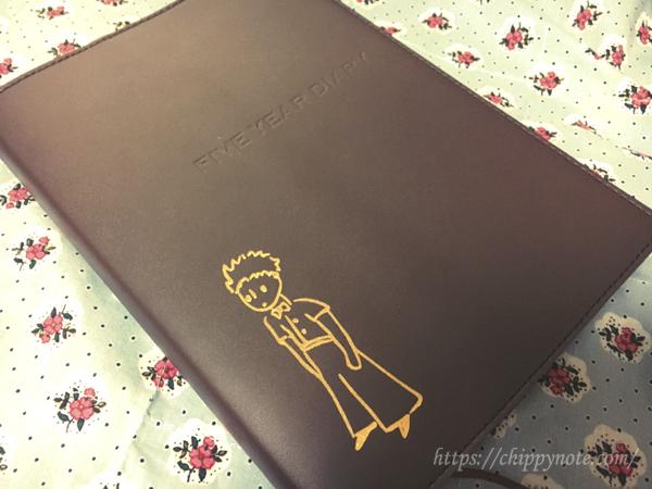 愛用の五年日記
