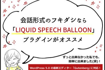 フキダシは「LIQUID SPEECH BALLOON」がオススメ-アイキャッチ