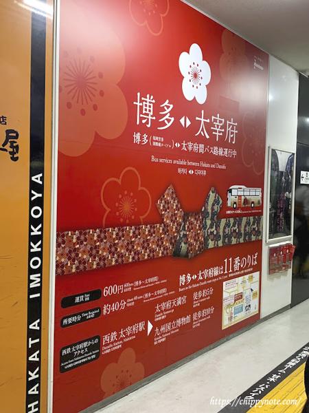 博多バスターミナル11番乗り場