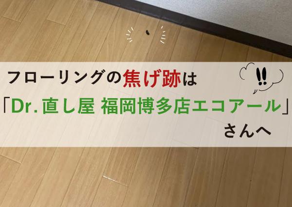フローリングの焦げ跡は「Dr.直し屋 福岡博多店エコアール」さんへ-アイキャッチ