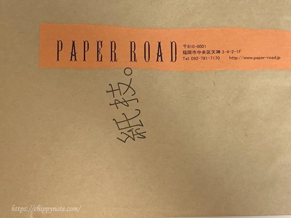 PAPER ROAD