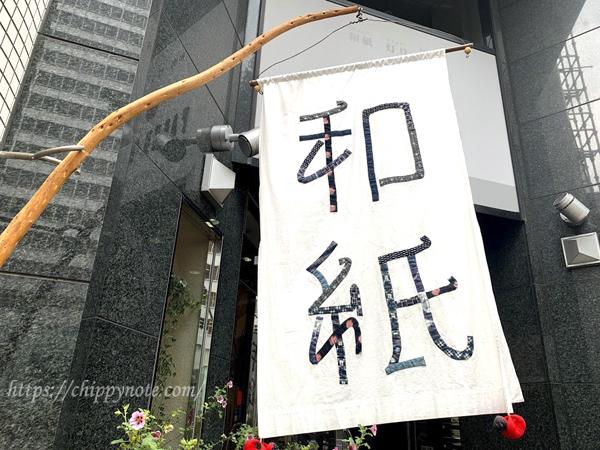 「和紙」旗