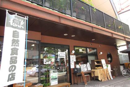 「自然食品の店・ファーム」で美味しく優しい食品探し-アイキャッチ