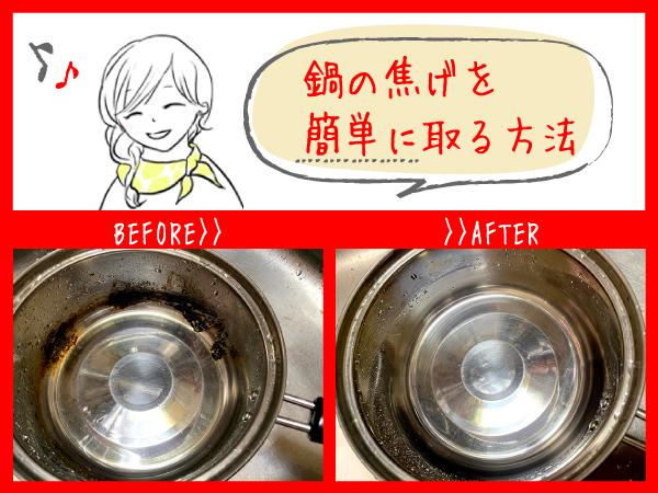 鍋の焦げを簡単に取る方法-アイキャッチ