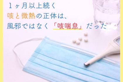 1ヶ月以上続く咳と微熱の正体は、風邪ではなく「咳喘息」だった-アイキャッチ
