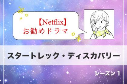 【Netflixお勧めドラマ】スタートレック・ディスカバリー-アイキャッチ