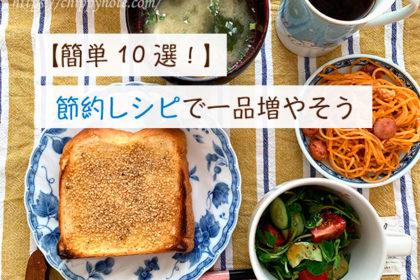 【簡単10選!】節約レシピで一品増やそう-アイキャッチ