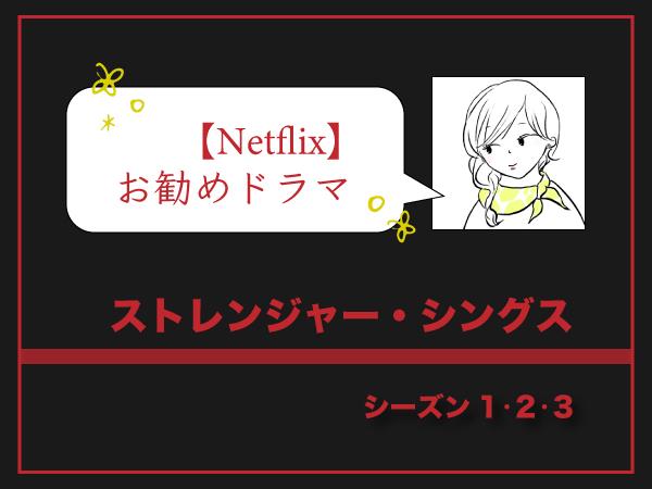 【Netflixお勧めドラマ】ストレンジャー・シングス 未知の世界(ネタバレなし)アイキャッチ