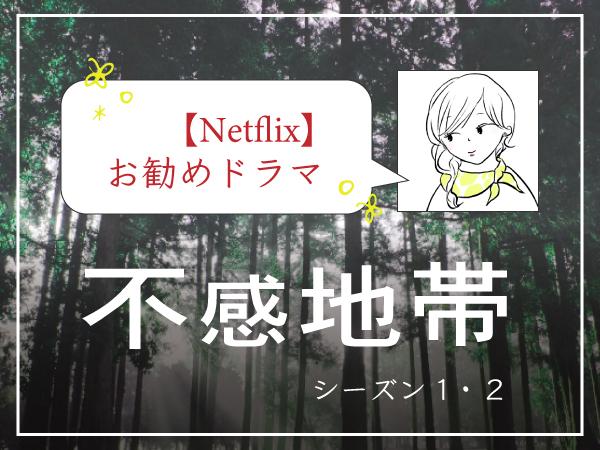 【Netflixお勧めドラマ】 ダーク 不感地帯(ネタバレなし)-アイキャッチ
