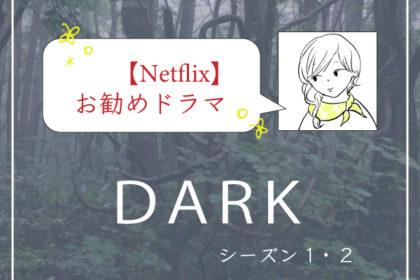 【Netflixお勧めドラマ】 ダーク DARK(ネタバレなし)-アイキャッチ