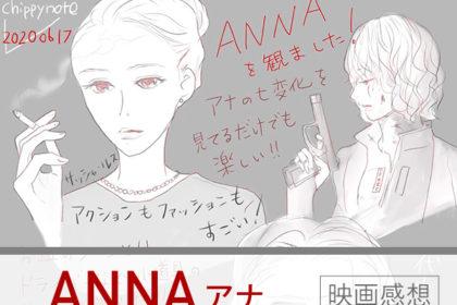 「ANNA アナ」映画感想-アイキャッチ