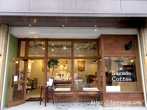 「Saredo Coffee」(六本松)で、味わい深くもスッキリとした珈琲を-アイキャッチ