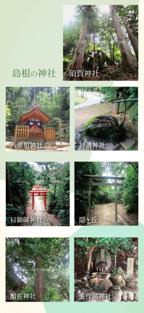 島根の神社