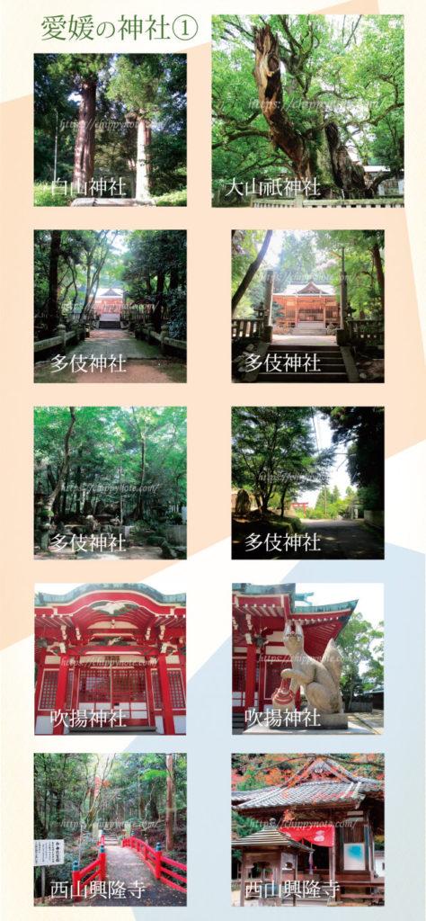 愛媛の神社1