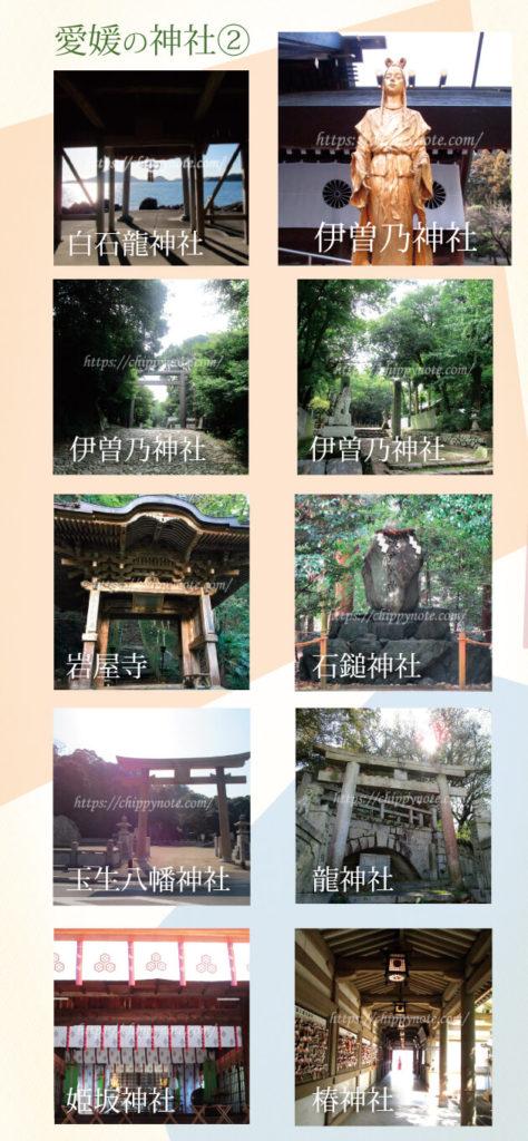愛媛の神社2