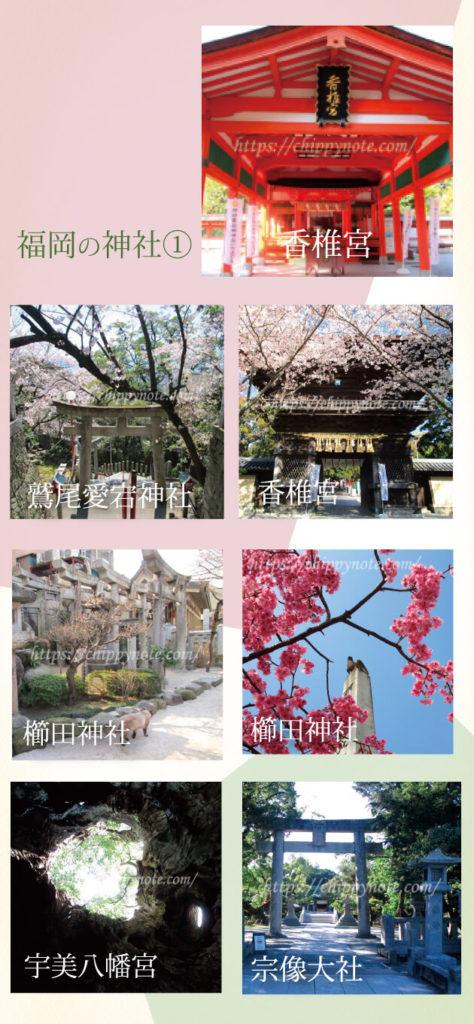 福岡の神社1