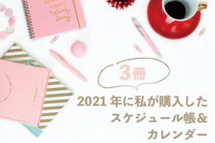 2021年に私が購入したスケジュール帳&カレンダー・3冊-アイキャッチ