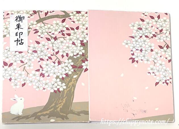 桜とウサギのご朱印帳