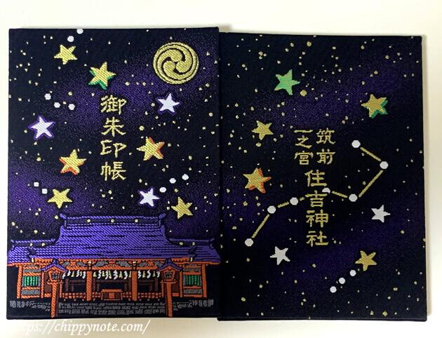 住吉神社・御朱印帳